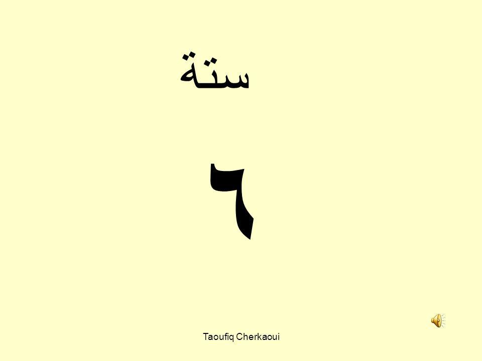 ٥ خمسة Taoufiq Cherkaoui