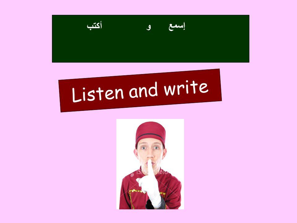 Listen and write إِسمع وأكتب