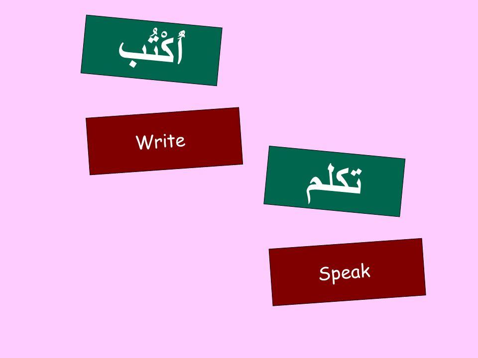 Write أُكْتُب Speak تكلم
