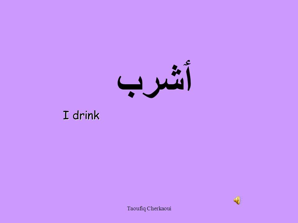 Listen and repeat إِسمع وردد Taoufiq Cherkaoui