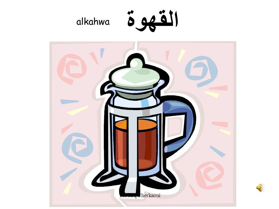 الحليب alhaleeb Taoufiq Cherkaoui