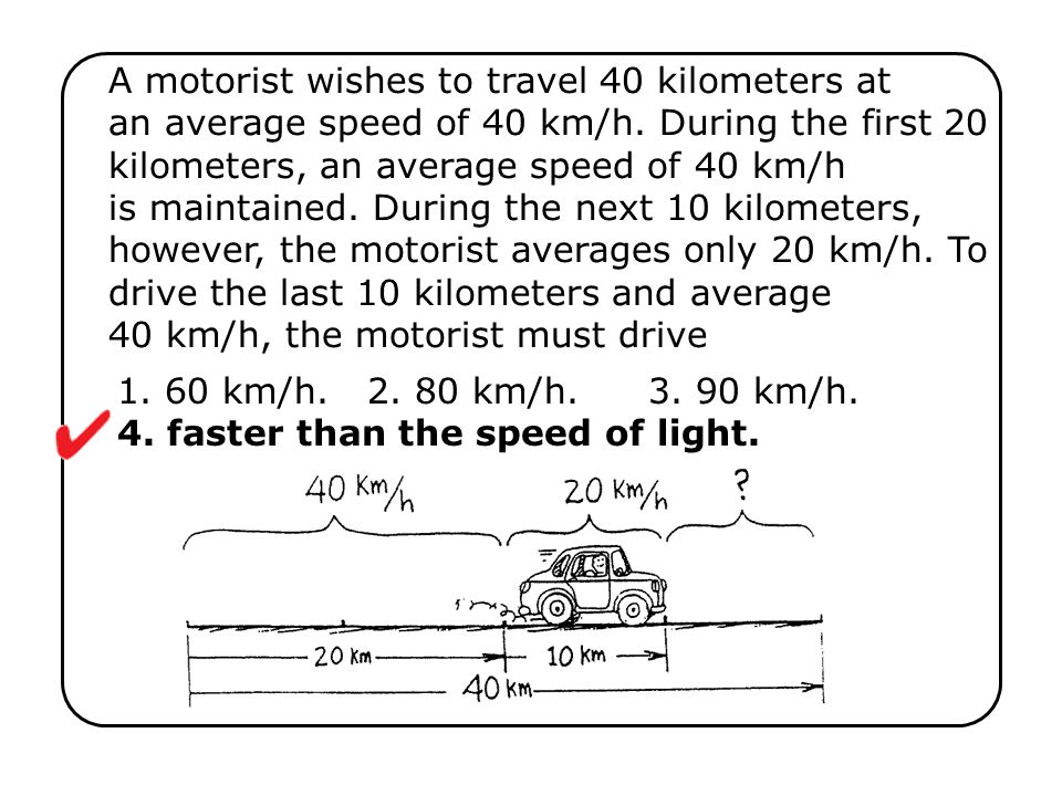 A motorist wishes to travel 40 kilometers at an average speed of 40 km/h. During the first 20 kilometers, an average speed of 40 km/h is maintained. D