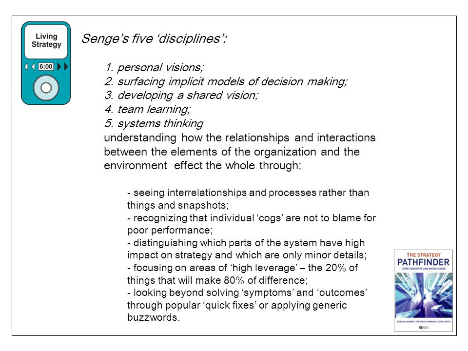Senges five disciplines: 1. personal visions; 2. surfacing implicit models of decision making; 3.