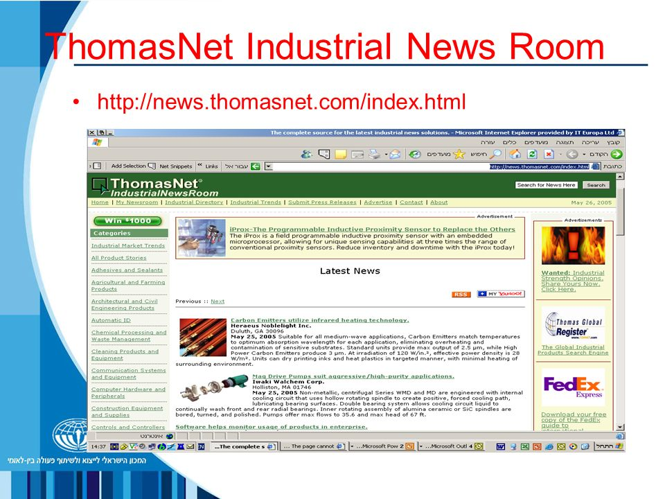 ThomasNet Industrial News Room