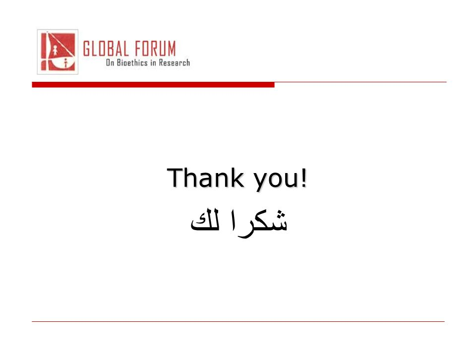 Thank you! شكرا لك
