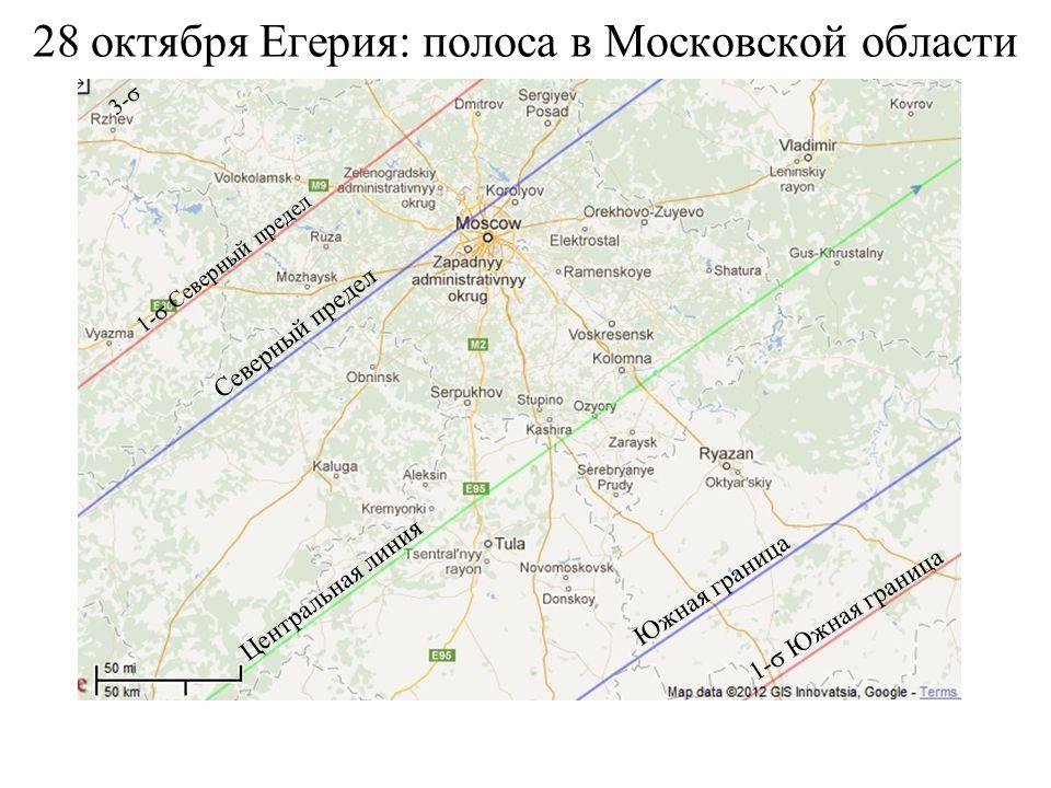 28 октября Егерия: полоса в Московской области 1- Северный предел 3- Северный предел Центральная линия Южная граница 1- Южная граница