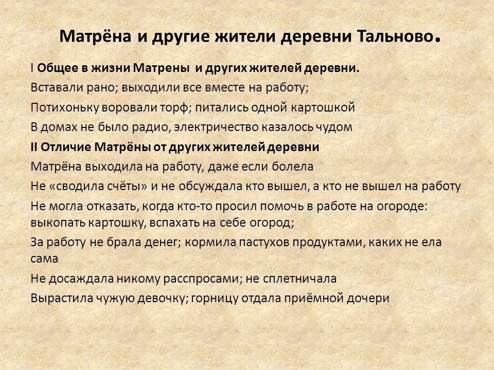 Матрёна и другие жители деревни Тальново. I Общее в жизни Матрены и других жителей деревни. Вставали рано; выходили все вместе на работу; Потихоньку в
