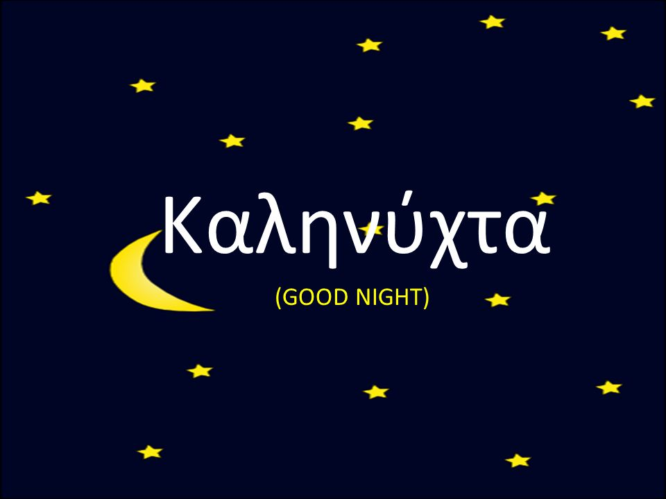 The Winter Session of Spanish (Spanish Love Song) Καληνύχτα (GOOD NIGHT)