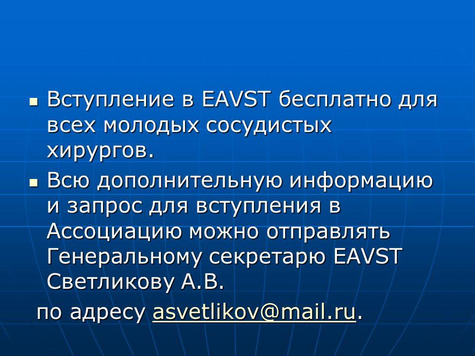 Вступление в EAVST бесплатно для всех молодых сосудистых хирургов. Вступление в EAVST бесплатно для всех молодых сосудистых хирургов. Всю дополнительн