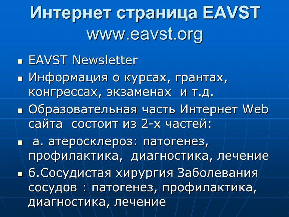 Интернет страница EAVST www.eavst.org EAVST Newsletter EAVST Newsletter Информация о курсах, грантах, конгрессах, экзаменах и т.д. Информация о курсах