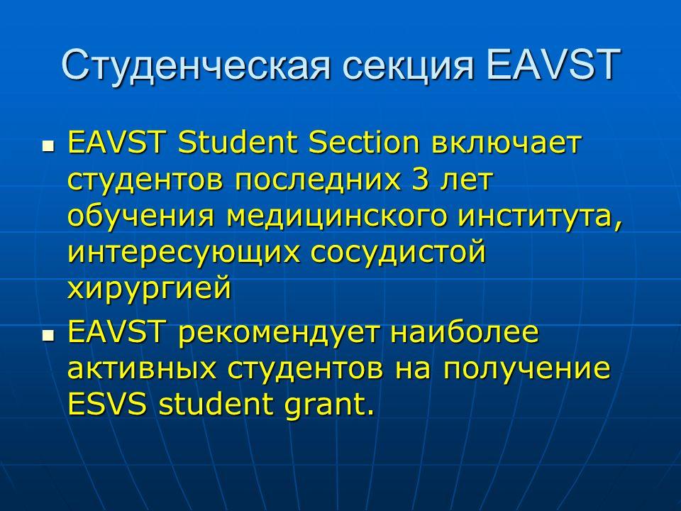 Студенческая секция EAVST EAVST Student Section включает студентов последних 3 лет обучения медицинского института, интересующих сосудистой хирургией