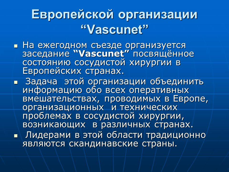 Европейской организацииVascunet На ежегодном съезде организуется заседание Vascunet посвящённое состоянию сосудистой хирургии в Европейских странах. Н