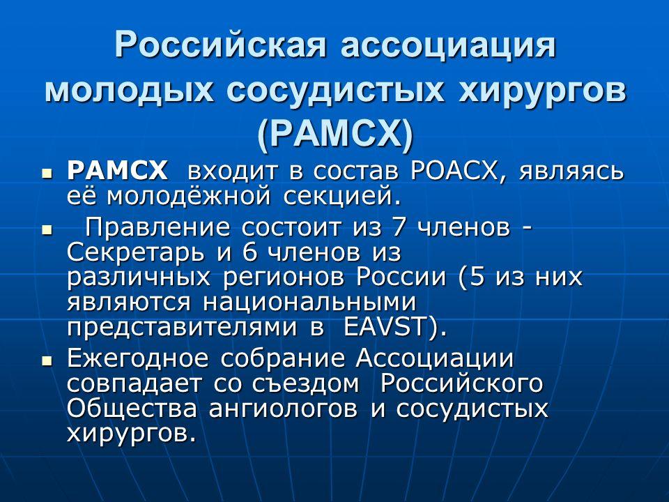 Российская ассоциация молодых сосудистых хирургов (РАМСХ) РАМСХ входит в состав РОАСХ, являясь её молодёжной секцией. РАМСХ входит в состав РОАСХ, явл