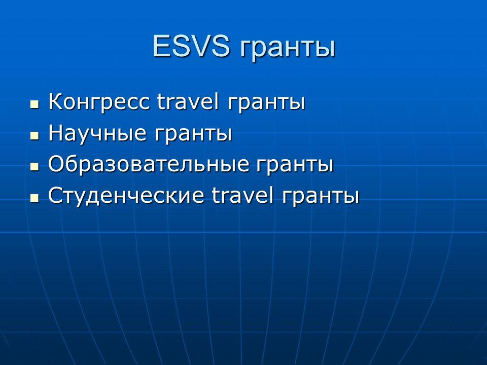 ESVS гранты Конгресс travel гранты Конгресс travel гранты Научные гранты Научные гранты Образовательные гранты Образовательные гранты Студенческие tra