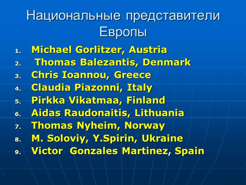Национальные представители Европы 1. Michael Gorlitzer, Austria 2. Thomas Balezantis, Denmark 3. Chris Ioannou, Greece 4. Claudia Piazonni, Italy 5. P