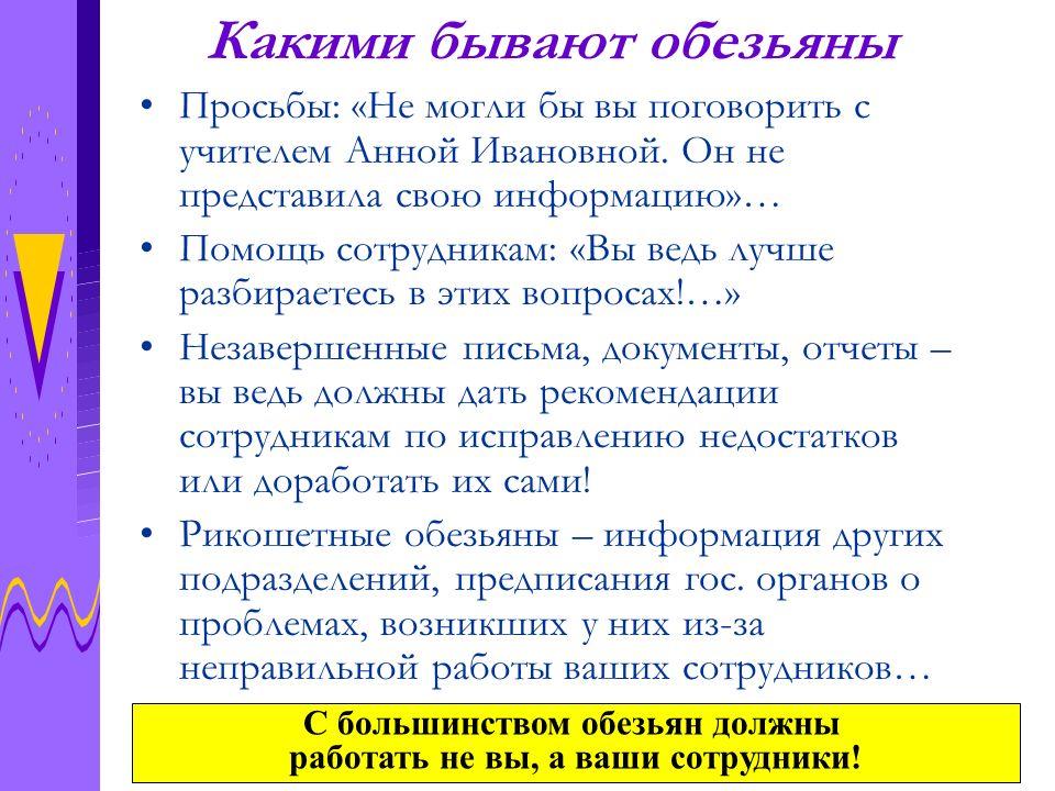 Какими бывают обезьяны Просьбы: «Не могли бы вы поговорить с учителем Анной Ивановной. Он не представила свою информацию»… Помощь сотрудникам: «Вы вед