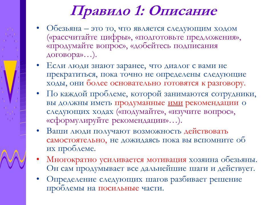 Правило 1: Описание Обезьяна – это то, что является следующим ходом («рассчитайте цифры», «подготовьте предложения», «продумайте вопрос», «добейтесь п