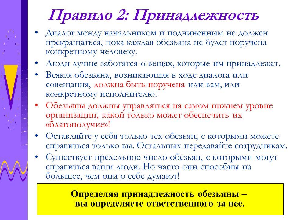 Правило 2: Принадлежность Диалог между начальником и подчиненным не должен прекращаться, пока каждая обезьяна не будет поручена конкретному человеку.