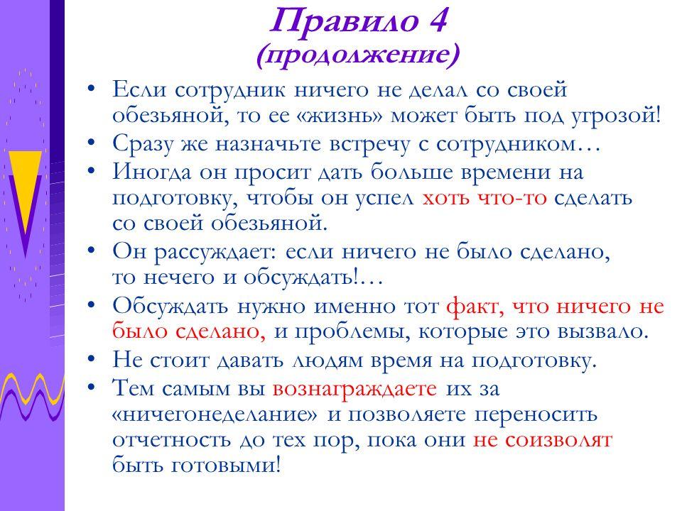 Правило 4 (продолжение) Если сотрудник ничего не делал со своей обезьяной, то ее «жизнь» может быть под угрозой! Сразу же назначьте встречу с сотрудни
