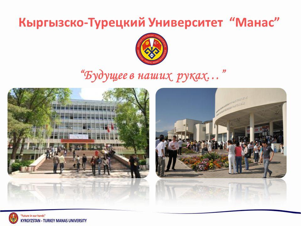 Кыргызско-Турецкий Университет Манас Будущее в наших руках…