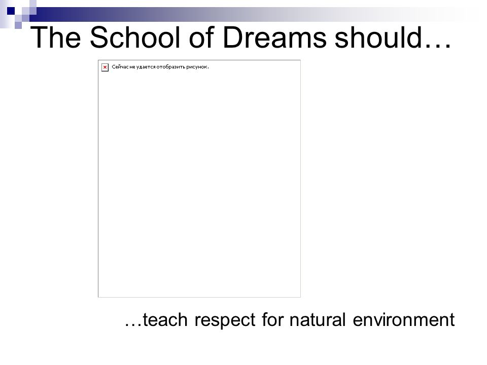 The School of Dreams should… …teach how to think logically