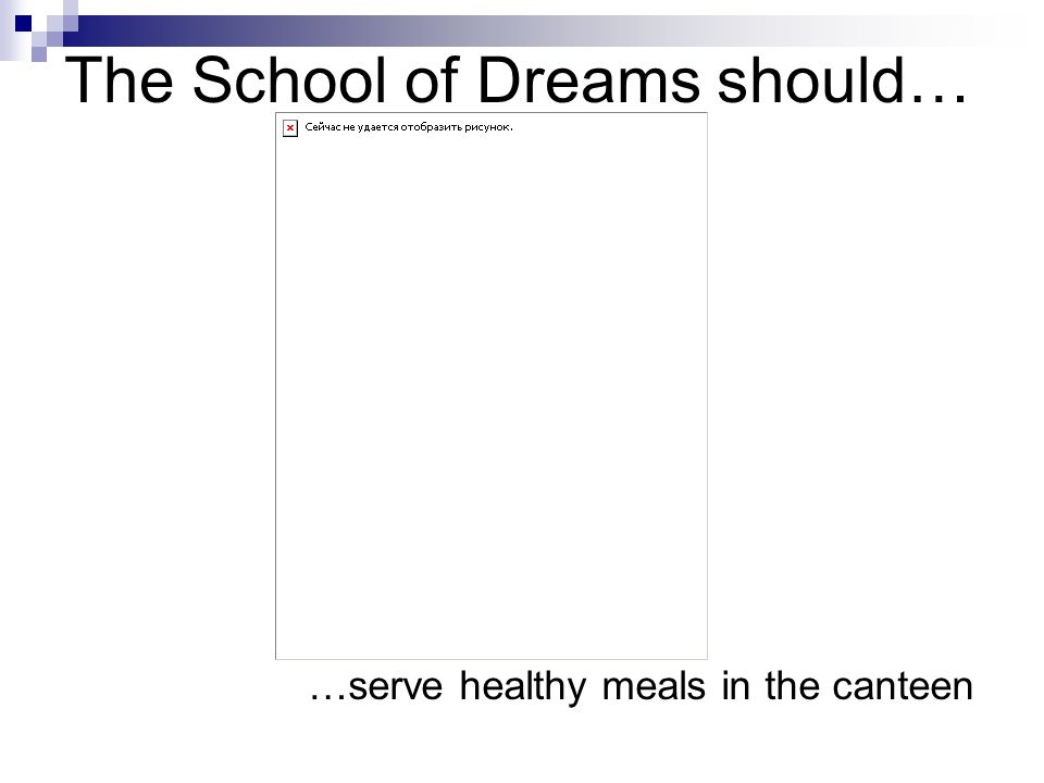 The School of Dreams should… …have an educational kit