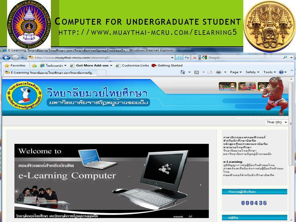 C OMPUTER FOR UNDERGRADUATE STUDENT HTTP :// WWW. MUAYTHAI - MCRU. COM / ELEARNING 5