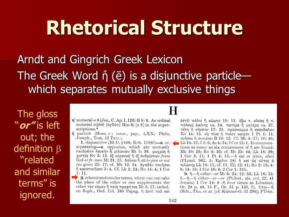 Rhetorical Structure Little, Scott, Jones, McKenzie Greek Lexicon The Greek Word ἤ (ē) is an exclamation expressing disapproval A second similar Greek word is chosen; the definition cited refers to when the word is doubled.