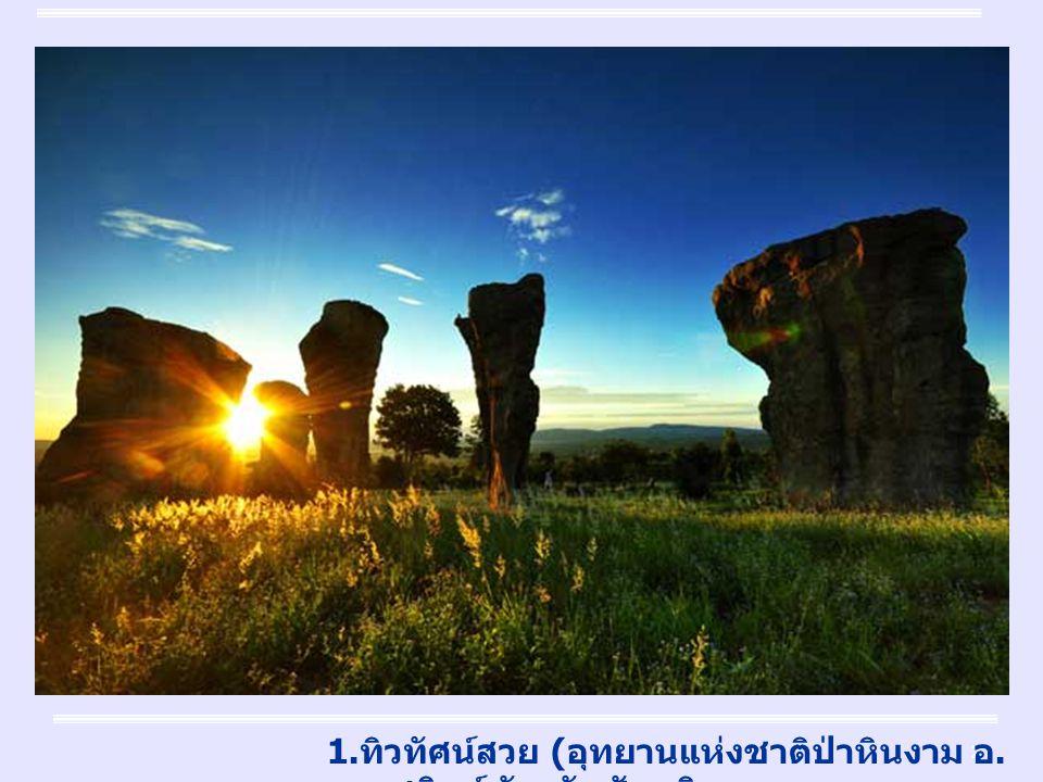 2 1. ทิวทัศน์สวย ( อุทยานแห่งชาติป่าหินงาม อ. เทพสถิตย์ จังหวัดชัยภูมิ
