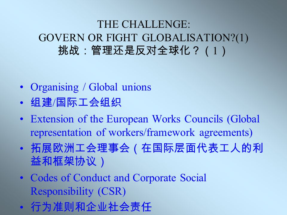 Impact of Globalisation on Workers' Rights (2) 全球化对工人权利的影响( 2 ) 20 million bounded labourers worldwide 世界上有 2 千万的强迫劳动者 700.000 women and children victims of cross-border human trafficking each year 每年有 70 万的妇女儿童被跨境拐卖 worldwide women are paid anything between 10-50% less than men for doing similar job or different job of equal value 从事类似工作或同等价值工作的妇女的收入比男性低 10-50% Source:PSI Women - N.14- January 2002 (www.world-psi.org) ICFTU:www.icftu.org/survey Source:PSI Women - N.14- January 2002 (www.world-psi.org) ICFTU:www.icftu.org/survey