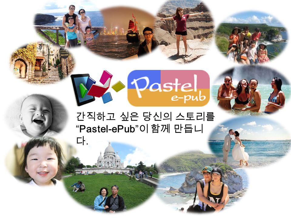 간직하고 싶은 당신의 스토리를 Pastel-ePub 이 함께 만듭니 다.