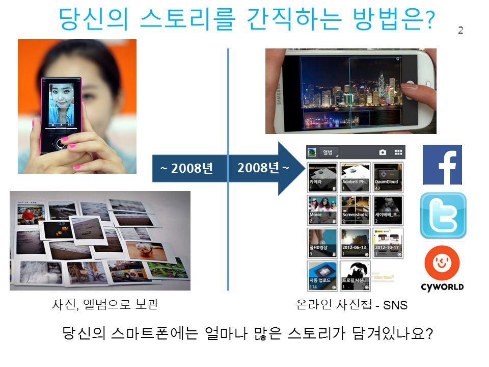 당신의 스토리를 간직하는 방법은 ? 2 사진, 앨범으로 보관 ~ 2008년 2008년 ~ 온라인 사진첩 - SNS 당신의 스마트폰에는 얼마나 많은 스토리가 담겨있나요 ?
