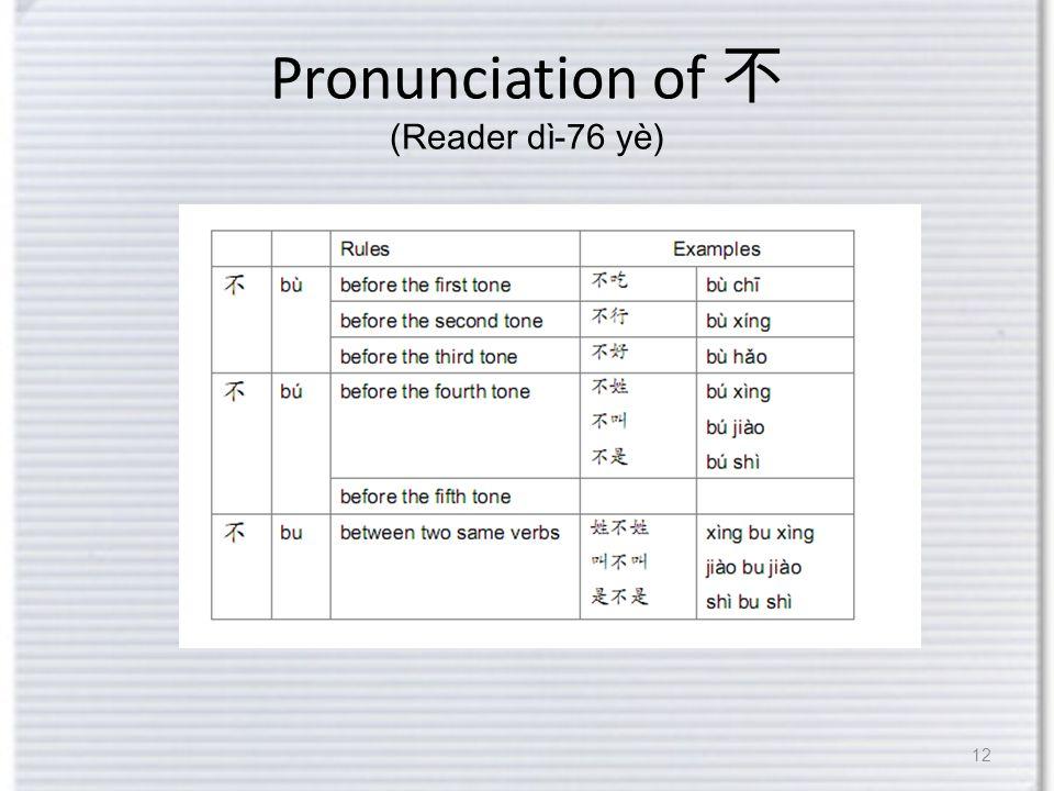 Pronunciation of 不 (Reader dì-76 yè) 12