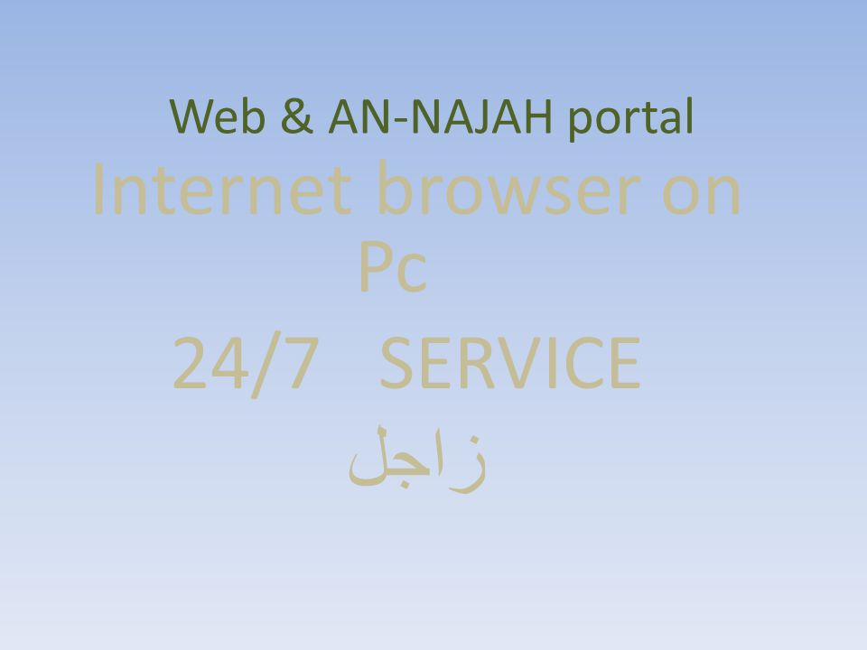 Web & AN-NAJAH portal Internet browser on Pc 24/7 SERVICE زاجل