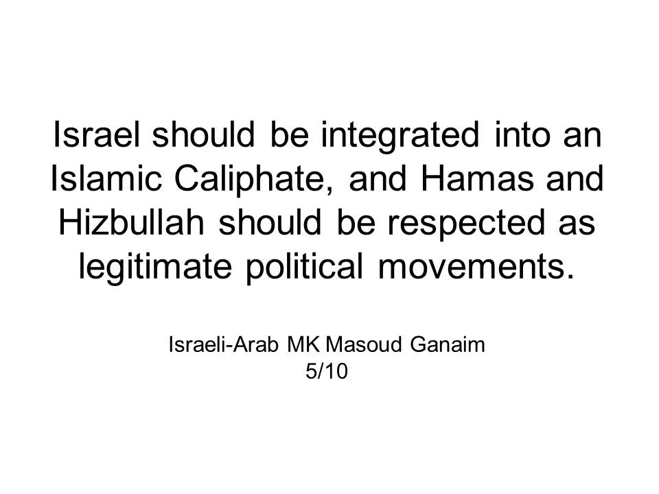 Israel should be integrated into an Islamic Caliphate, and Hamas and Hizbullah should be respected as legitimate political movements.