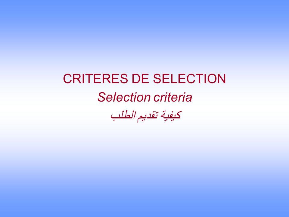 CRITERES DE SELECTION Selection criteria كيفية تقديم الطلب