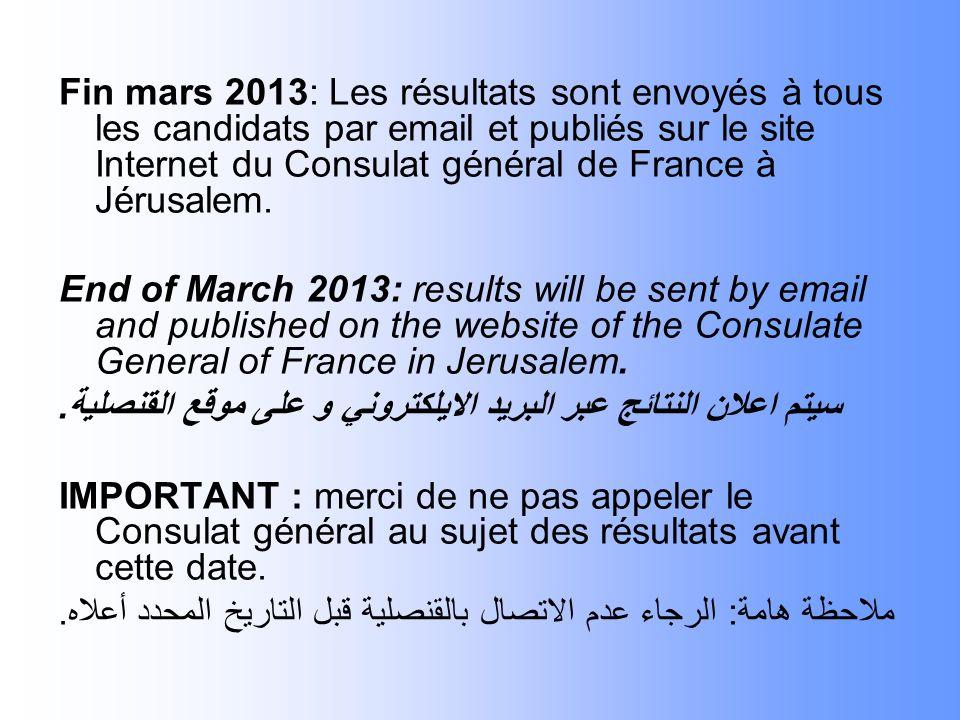 Fin mars 2013: Les résultats sont envoyés à tous les candidats par email et publiés sur le site Internet du Consulat général de France à Jérusalem.