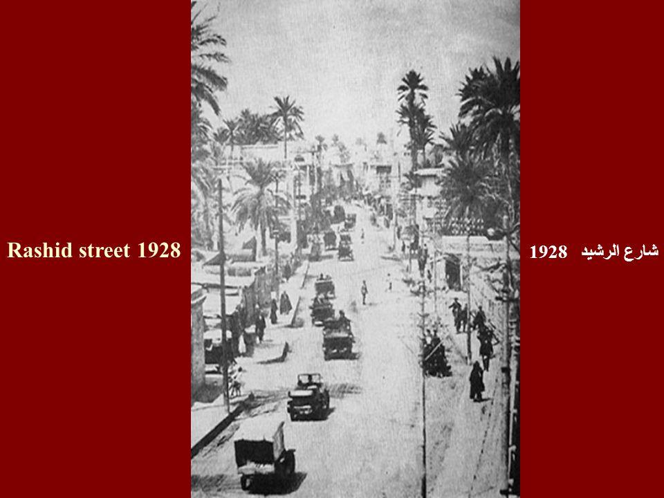 Rashid street 1916 شارع الرشيد 1916