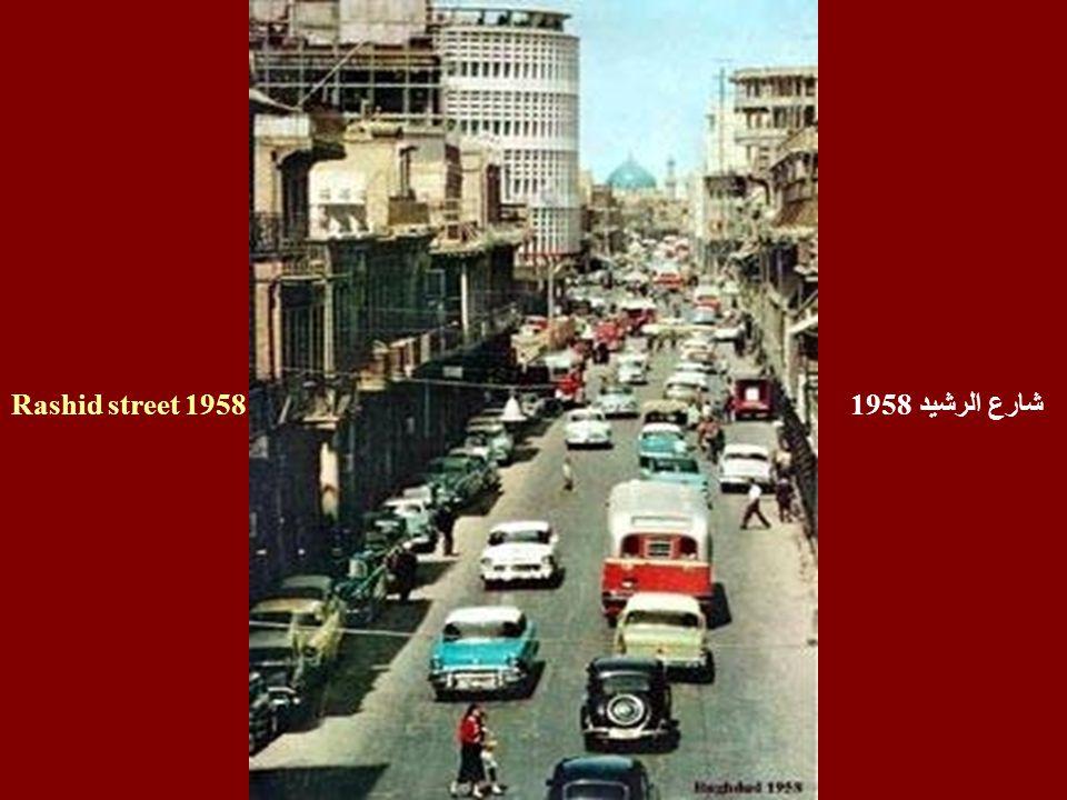 Rashid street 1928 شارع الرشيد 1928
