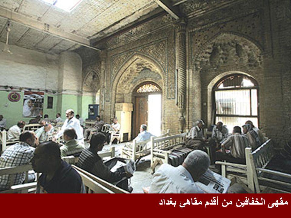 حمامات بغداد أيام زمان Shwan M. Collection 2007