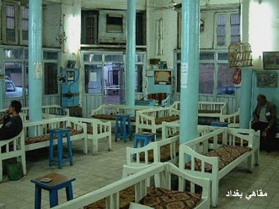 مقهى الخفافين من أقدم مقاهي بغداد
