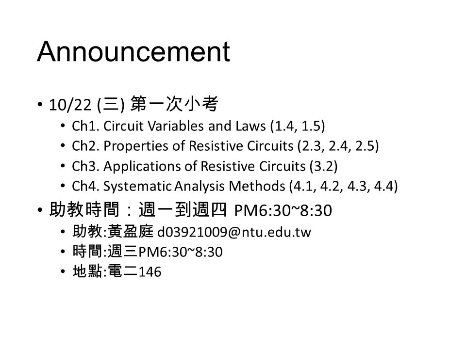 Announcement 10/22 ( 三 ) 第一次小考 Ch1. Circuit Variables and Laws (1.4, 1.5) Ch2.