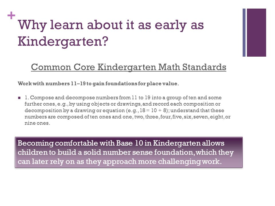 + Why learn about it as early as Kindergarten.