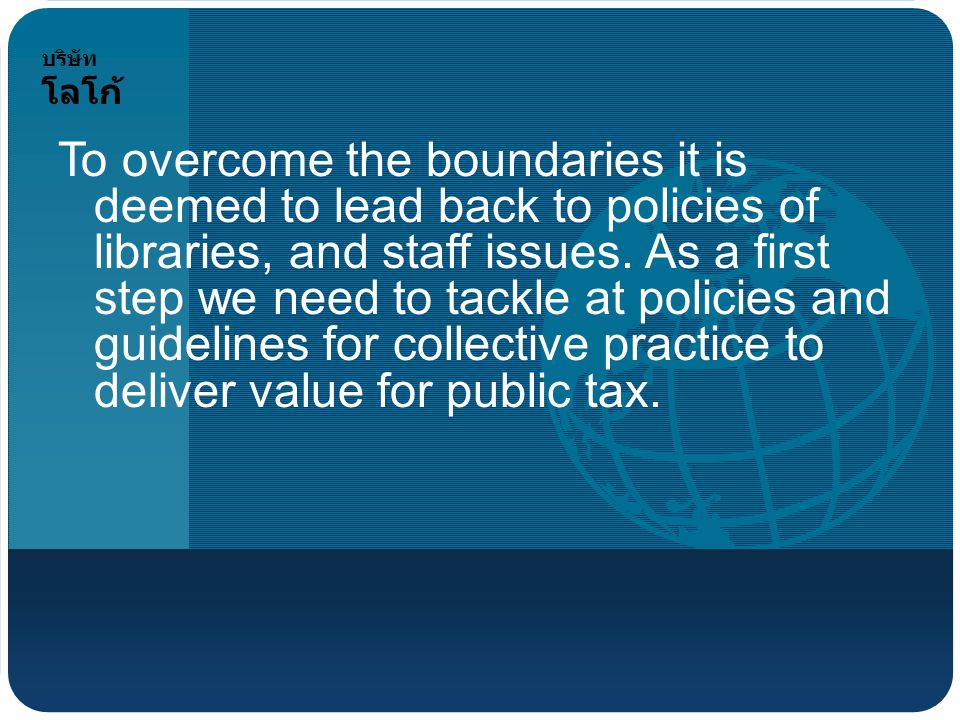 บริษัท โลโก้ To overcome the boundaries it is deemed to lead back to policies of libraries, and staff issues.