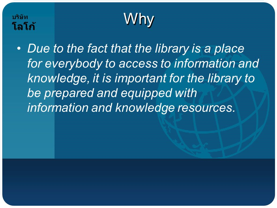 บริษัท โลโก้ Why Due to the fact that the library is a place for everybody to access to information and knowledge, it is important for the library to be prepared and equipped with information and knowledge resources.