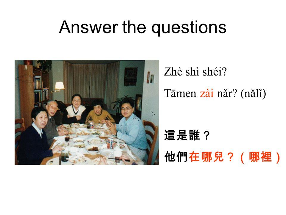 Answer the questions Zhè shì shéi? Tāmen zài nǎr? (nǎlǐ) 這是誰? 他們在哪兒?(哪裡)