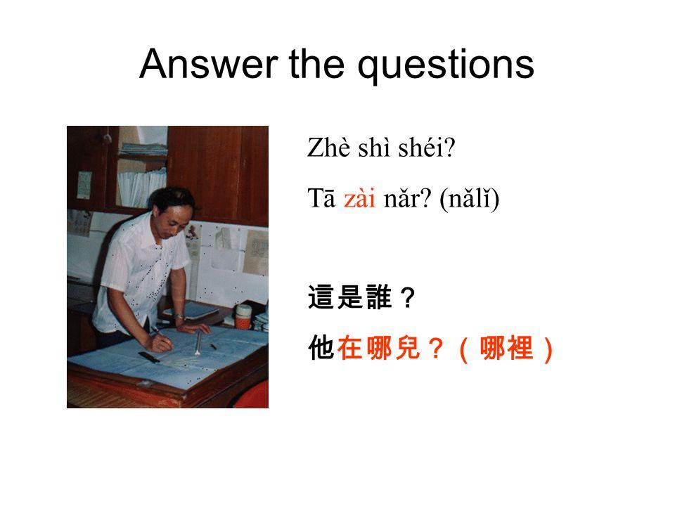 Answer the questions Zhè shì shéi? Tā zài nǎr? (nǎlǐ) 這是誰? 他在哪兒?(哪裡)