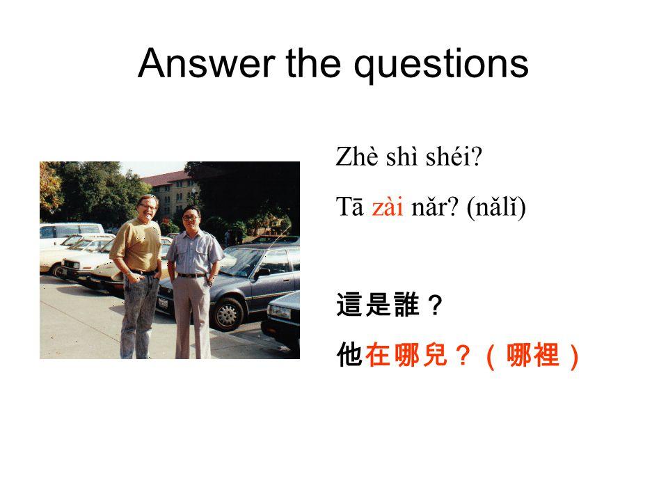 Answer the questions Zhè shì shéi Tā zài nǎr (nǎlǐ) 這是誰? 他在哪兒?(哪裡)