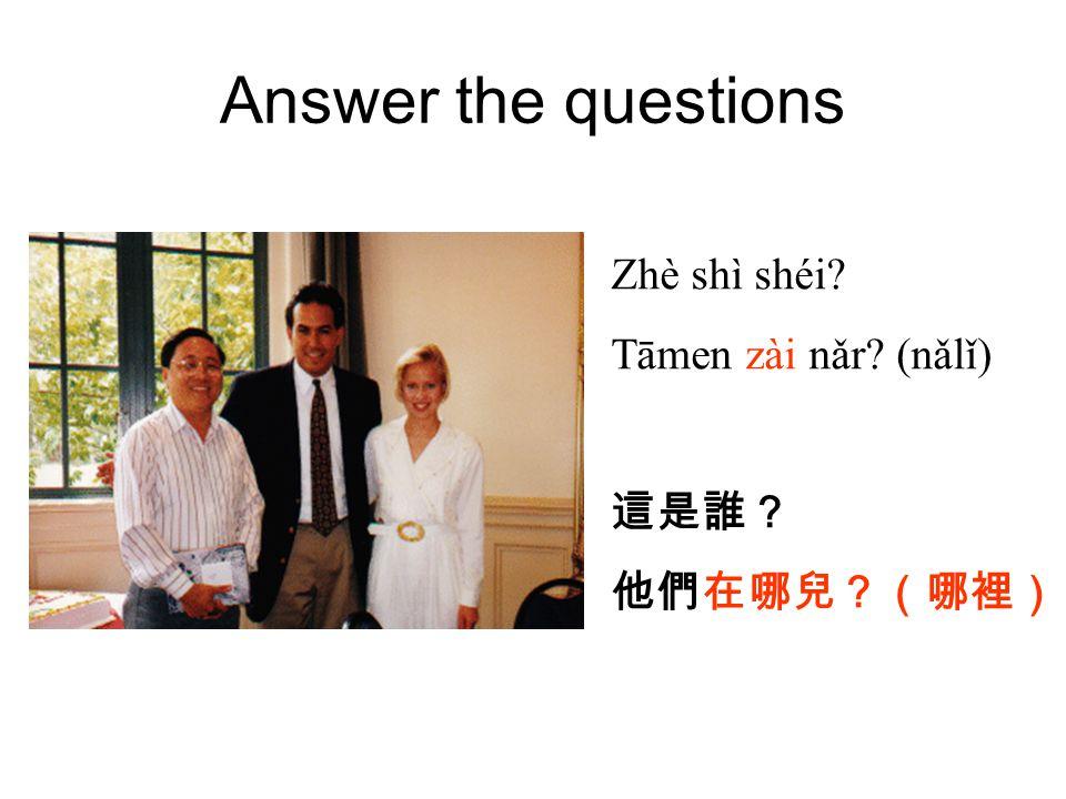 Answer the questions Zhè shì shéi Tāmen zài nǎr (nǎlǐ) 這是誰? 他們在哪兒?(哪裡)