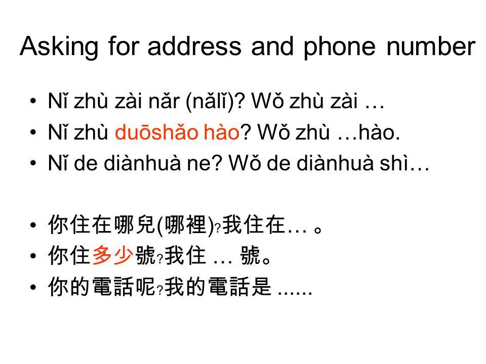 Asking for address and phone number Nǐ zhù zài nǎr (nǎlǐ).